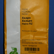Хельро РЦ 250г