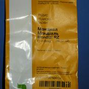 Мондиал 25000с (2,25 - 2,5)