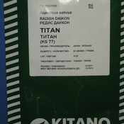 Дайкон Титан 50г