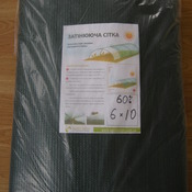 Сетка затеняющая 6х20 м (60%)
